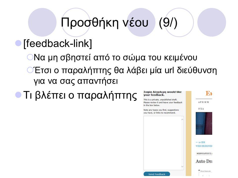 Προσθήκη νέου (9/) [feedback-link] Τι βλέπει ο παραλήπτης